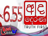 Derana News 6.55- 2020.07.07 Live