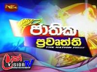 Rupavahini Sinhala News 8.00 pm 2021-01-20