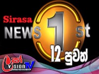 Sirasa Lunch Time News 17-07-2018