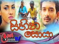 Sihina Soya - Tele Drama