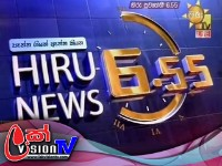 Hiru TV News 6.55 - 09-08-2018