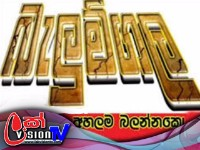Neth Fm Balumgala | Disabled Electricity (2019-03-27)