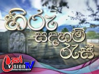 Hiru TV Kasawatha Season 2 | EP 38 | 2020-06-05