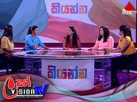 Kiyanna SirasaTV 23rd March 2018