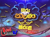 Hiru Nena Kirula Season 2 Episode 02 | 2018-01-14