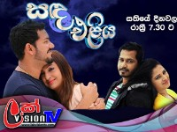 Sanda Eliya -Episode 04 | 23 - 03 - 2018