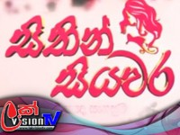 Sithin Siyawara | Episode 55 - (2018-07-20)
