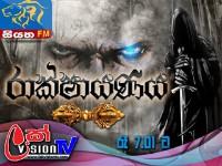 RAKSHAYANAYA (MAHARAVANA Season 2) | SIYATHA FM – EPISODE 121