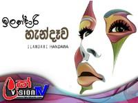 Ilandaari Handawa - Episode -39 | 2018-09-20