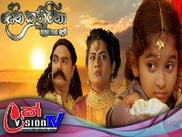 Kusumasana Devi | Episode 181 05th March 2019