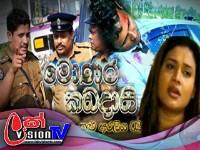 Monara Kadadaasi Episode 25