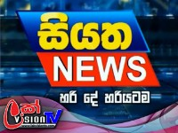 Siyatha News 06.00 AM | 12 - 01 - 2019