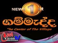 Gammadda Vijithaya Sirasa TV 10th July 2019