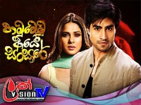 Hamuwemu Aye Sansare Teledrama - 02 - 02nd January 2019