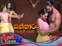 Sakkaran Sinhala Teledrama - 73 - 25th April 2019