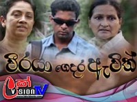 Weeraya Gedara Awith Episode - 25 | 2019-04-14