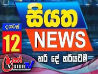 Siyatha News | 12.00 PM | 10 – 12 – 2019