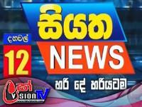 Siyatha News 12.00 - 29-10-2020