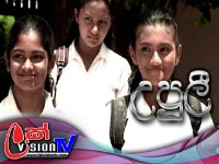 Upuli - Episode 21 | 2019-03-08