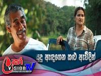 Sudu Adagena Kalu Awidin Episode -85 | 2019-08-20