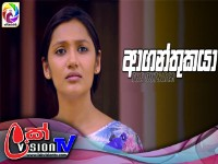Aaganthukaya Episode 23