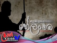 Helankada - Episode 09 | 19th May 2019