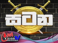 Satana Sirasa TV 01st June 2018