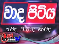 Wada Pitiya | 15th December 2020