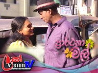 Prarthana Mal Episode 12 | 08 - 06 - 2019