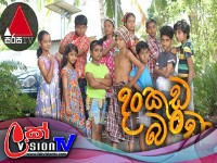 Dankuda Banda Episode 140 | Sirasa TV 07th September 2018 [HD]