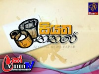 Siyatha Morning Show | 22.06.2020 | @Siyatha TV