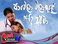 Paawela Walakule Episode 20 19th October 2019