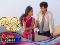 Bala Binduma Episode 19 | 2019-10-16