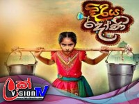 Diriya Doni-| Episode 22 -2019-12-08