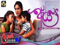 Aeya Episode 163 || 31st July 2020