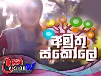 Amuthu Iskole (26) - 04-02-2020