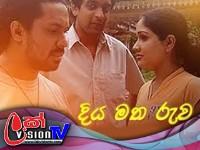 Diya Matha Ruwa - Episode 58 | 24 - 03 - 2020
