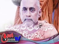 Sansararanya Asabada  Episode 58 - (2020-08-09)