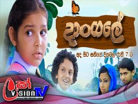 Dangale ||''දාංගලේ'' l 07th August 2020-Last Episode