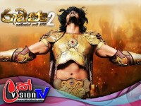 Rawana Season 02 | Episode 25 12th July 2020