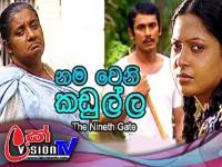 Nama Weni Kadulla -  Episode 02 | 23 - 03 - 2020