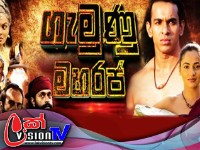 Gamunu Maharaja | SE 01 | EP 38 | 2020-06-04