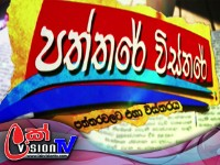 Hiru TV Paththare Wisthare |   2021-05-16