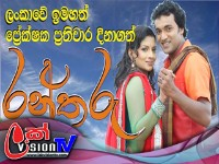 Rantharu | Episode 16