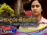 Soduru Sithaththi - Episode 37 | 2020-07-01