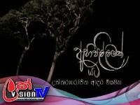 Ahi Pillamak Yata Episode 10 - (2020-06-02)