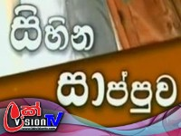 Sihina Sappuwa - Episode 40 | 13 - 07 - 2020 | Siyatha TV