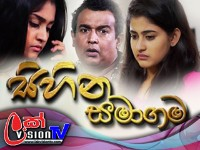 SIHINA SAMAGAMA Episode 44 ||30th July 2020