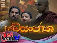 Swayanjatha | Episode 30 - (2020-07-13) | ITN