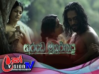 Garuda Muhurthaya Episode 16 - (2020-10-18)